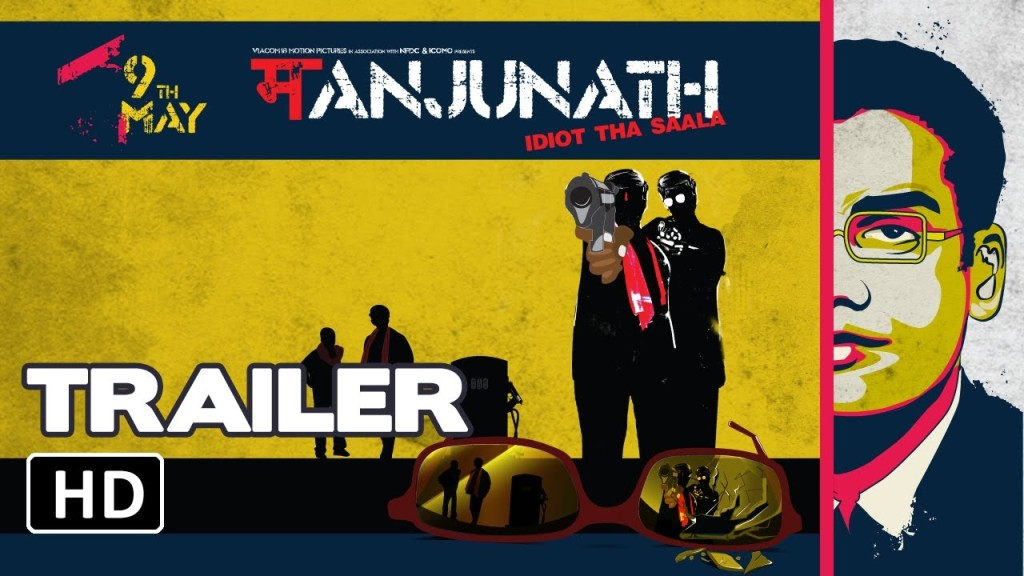 Manjunath Trailer | Official Theatrical Movie Trailers