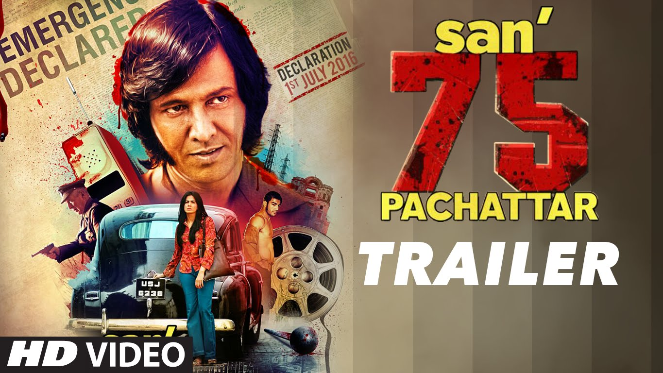 SAN 75 (Pachattar) Trailer Review | The story behind the first Mobile Phone in India
