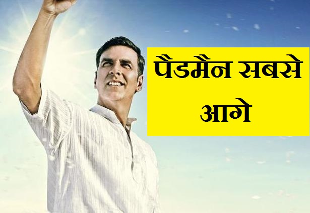 Padman first weekend collection, Akshay Kumar film is a winner at the box office