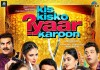 Kis Kiski Pyaar Karu First Look Poster