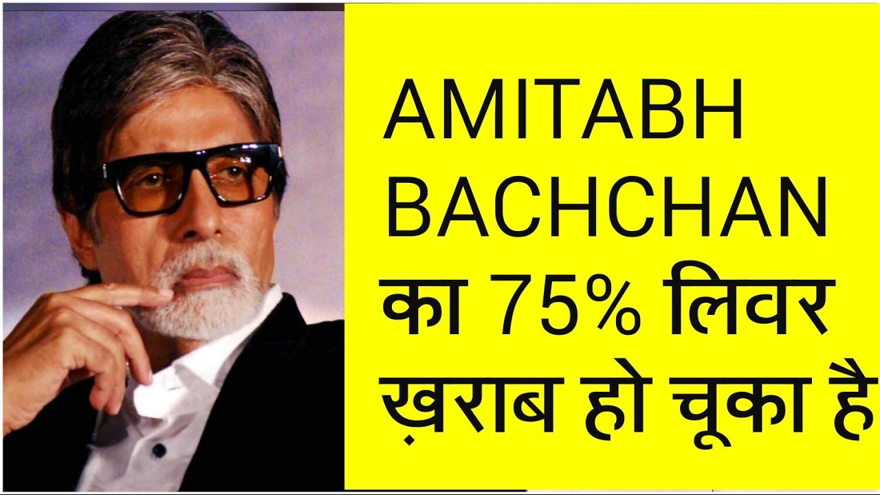 amitabh bachchan disease