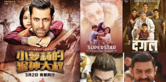 Bajrangi Bhaijaan Collection in China