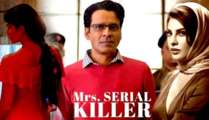 Netflix Mrs Serial Killer Download: How To Watch It For Free