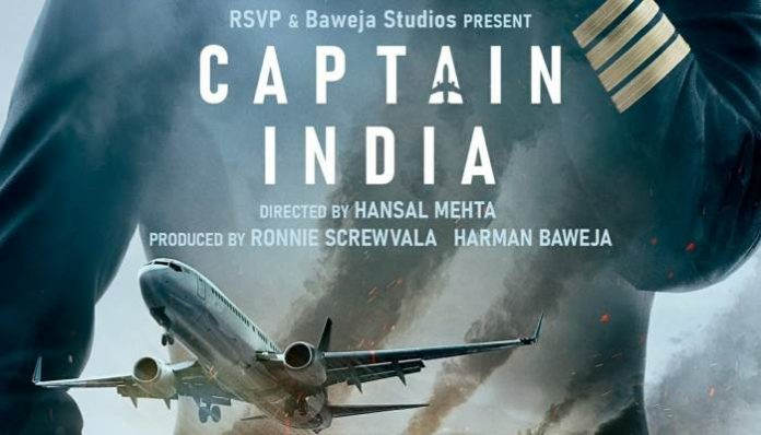 Captain India: Kartik Aaryan and Hansal Mehta Announces New Film